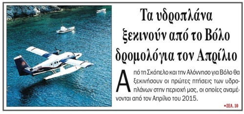 Grabbed from Taxydromos Newspaper