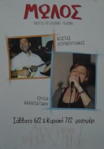 Molos poster 1