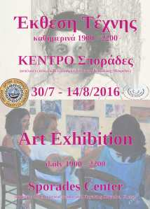 Art exhibition poster 2016 merged S (1)